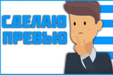 Сделаю превью для youtube 22 - kwork.ru