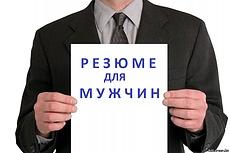 Резюме и вакансии 26 - kwork.ru