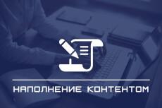 Наполню Ваш сайт товарами 18 - kwork.ru