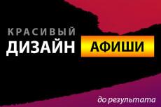 Оформление группы вконтакте. Дизайн обложки и аватара 27 - kwork.ru