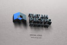 Разработаю логотип + визуализация 14 - kwork.ru