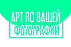 Сделаю картинку или арт по фото 5 - kwork.ru