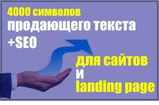 Текст для лендинга - конверсия до 15% 5 - kwork.ru