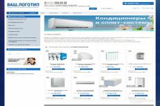 Продам лендинг - Производство и продажа бетона и раствора 32 - kwork.ru