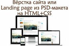 Сверстаю адаптивную страницу из PSD 24 - kwork.ru
