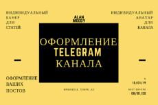 Стикеры в Telegram 13 - kwork.ru