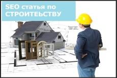 Статья на заданную тематику 21 - kwork.ru