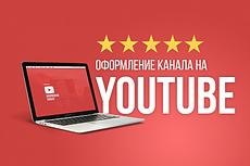 Создам шапку и аватар для YouTube канала 8 - kwork.ru