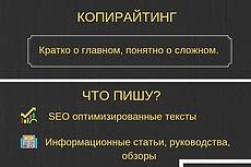 Сделаю качественный рерайт текста с сохранением смысла и уникальности 19 - kwork.ru