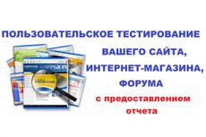Аудит юзабилити сайта - сайт глазами пользователя 8 - kwork.ru