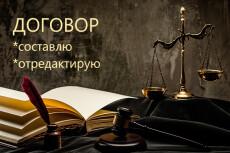 Составлю договор, дополнительные соглашения к договорам 6 - kwork.ru