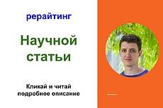 Научное рецензирование статей 6 - kwork.ru