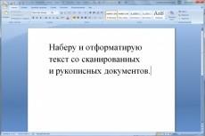 Наберу текст 17 - kwork.ru