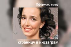 Оформление, дизайн Инстаграм 17 - kwork.ru