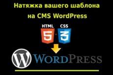 натяну шаблон сайта на CMS Joomla 3 - kwork.ru
