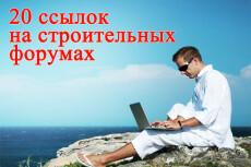 15 ссылок на 15 общих форумах. Комментарии в новых темах. ГЕО - РФ 9 - kwork.ru