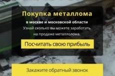 Разработаю прототип LP, магазина, сайта, блога 20 - kwork.ru
