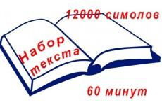 Транскрибация текста из изображения или аудио 21 - kwork.ru