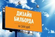 Баннер, билборд ко Дню Победы 15 - kwork.ru