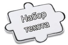 Транскрибация видео или аудио в текст 4 - kwork.ru