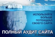 Ускорение скорости сайта 3 - kwork.ru