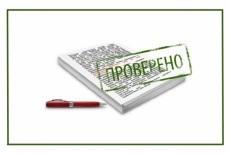 Исправлю грамматические/синтаксические/речевые ошибки в Вашем тексте 17 - kwork.ru