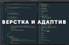 Адаптация сайта под мобильные устройства 210 - kwork.ru