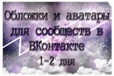 Создам дизайн аватара или обложки Вконтакте 22 - kwork.ru