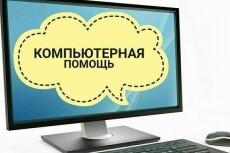 Проконсультирую по сборке компьютера и помогу выбрать комплектующие 5 - kwork.ru