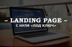 Создание сайта под ключ 12 - kwork.ru