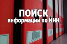 Выгрузка базы организаций 11 - kwork.ru