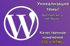 Сверстаю страницу/сайт 6 - kwork.ru