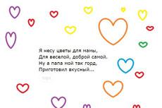 Поздравление в стихах на День рождения, свадьбу, любое торжество 47 - kwork.ru