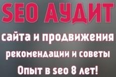Стратегия продвижение по общим запросам сайта 7 - kwork.ru