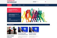 Автонаполняемый сайт новостной агрегатор 8 - kwork.ru