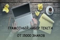 Исправление ошибок и опечаток в текстах 14 - kwork.ru