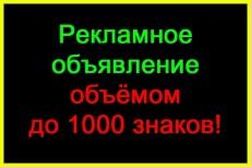 Рандомизация текстов и объявлений 20 - kwork.ru
