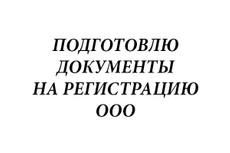 Составлю договор дарения 44 - kwork.ru