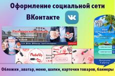 Оформлю группу в социальных сетях рекламный баннер + аватар 16 - kwork.ru