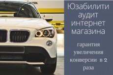 Сделаю анализ конкурентов Вашего сайта + бонусы 5 - kwork.ru