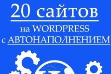 Сделаю копию Landing Page 7 - kwork.ru