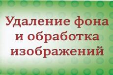 Обтравка фото, замена фона 26 - kwork.ru