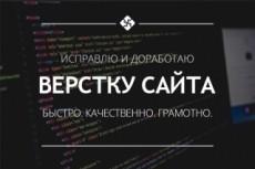 Доработаю сайт 21 - kwork.ru