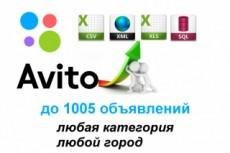 Создам базу объявлений с сайта avito.RU 11 - kwork.ru