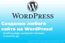 Соберу сайт-визитку на Тильде быстро 31 - kwork.ru