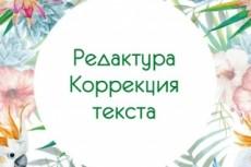 Редактура текстов для Вас 5 - kwork.ru