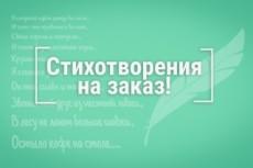 Стихи, рассказы, сказки 17 - kwork.ru