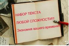 Наберу текст в электронный вид 4 - kwork.ru