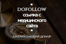20 ссылок с медицинских сайтов 9 - kwork.ru
