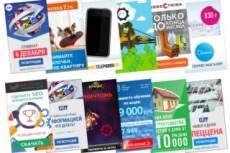 Баннеры и иконки 24 - kwork.ru